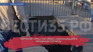 Пешеходный мост в Вологде будет капитально отремонтирован