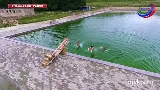 В Хунзахском районе построили уникальный бассейн под открытым небом