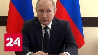 Путин: теряем людей из-за халатности и разгильдяйства - Россия 24