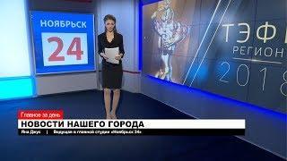 НОВОСТИ от 27.11.2018 с Яной Джус