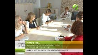 Учитель года России. Ямал представит преподаватель из Губкинского