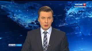 Вести-Томск, выпуск 20:40 от 16.04.2018
