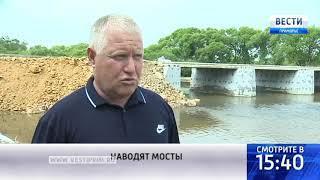 «Вести: Приморье»: В Уссурийском городском округе наводят мосты
