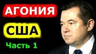 АГОНИЯ Сверхдержавы США  Часть 1   Сергей Глазьев  19.08.2018