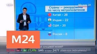 """""""Жизнь в большом городе"""": развитие метро - Москва 24"""