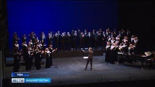 Хор театра оперы и балета в Уфе удивил зрителей концертом в нестандартном формате