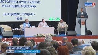 Валентина Матвиенко: задача - приумножить культурное достояние России