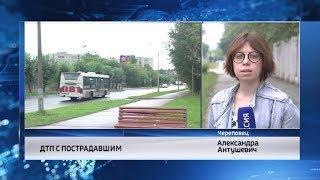 События Череповца: ДТП с пострадавшим, капитальный ремонт