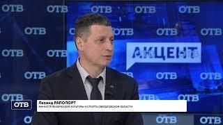 """Акцент"": Леонид Рапопорт"