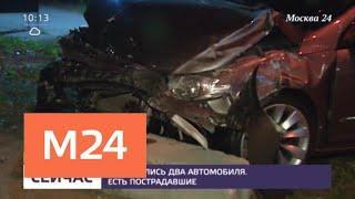 В ДТП на улице Корнейчука пострадали минимум два человек - Москва 24