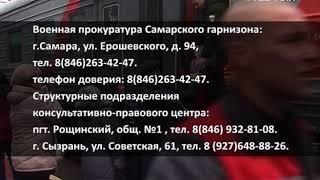 Горячая линия и консультационные пункты для призывников возобновили работу в Самарской области