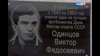 В Ростове открыли мемориальную доску советскому футболисту Виктору Одинцову