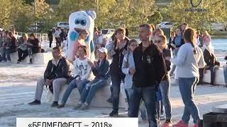 Более 7 тысяч человек посетили IV Международный фестиваль «БелМелФест»
