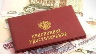 Депутат Госдумы РФ от Югры прокомментировал принятые изменения в пенсионном законодательстве