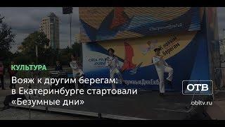 Вояж к другим берегам: в Екатеринбурге стартовали «Безумные дни»
