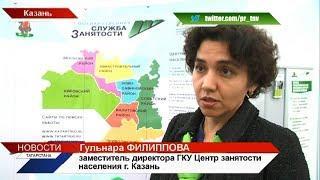 В Казани прошла городская ярмарка вакансий | ТНВ