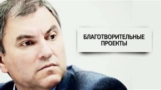 Ролик. Вячеслав Володин: Благотворительные проекты