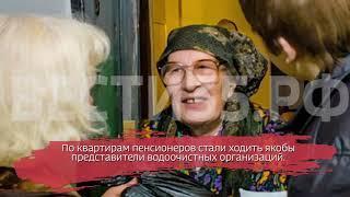 """Мошенники в тренде: вологжанам вновь продают """"чудо-фильтры"""""""