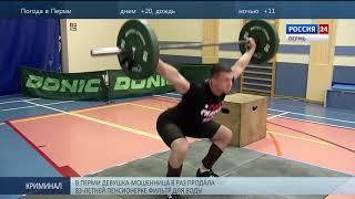Пермь. Вести Спорт 07.09.2018