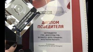 Журналист Маргарита Подгорнова признана лучшим репортером на конкурсе «СМИ против коррупции»