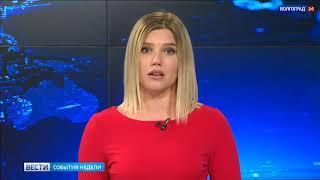 Вести-Волгоград. События недели 10.06.18