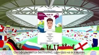 Паспорт болельщика для чемпионата мира по футболу FIFA 2018