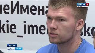Вести-Псков. 01.11.2018 20-45