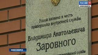 В Новосибирске открыли мемориальную доску в память героически погибшего на пожаре сотрудника МЧС