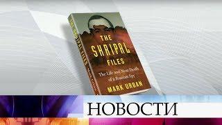 В Британии появились выдержки из книги «Дело Скрипаля», которая выходит на этой неделе.
