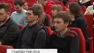 В Белгороде начала работу конференция Стартап Тур «Открытые инновации»