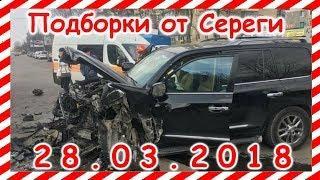 Подборка дтп 28.03.2018 на видеорегистратор март 2018