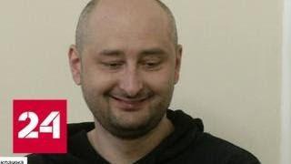 Бабченко не смог вжиться в роль трупа - Россия 24