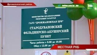 Фельдшерско-акушерские пункты появились сразу в двух сёлах Дрожжановского района | ТНВ