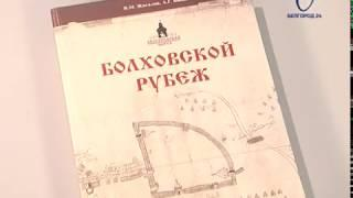 Программа «Тема» посвящена истории Болховца