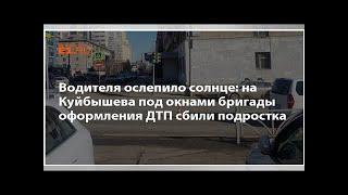 Водителя ослепило солнце: на Куйбышева под окнами бригады оформления ДТП сбили подростка