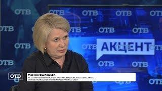"""""""Акцент с Евгением Ениным"""": Марина Вшивцева"""