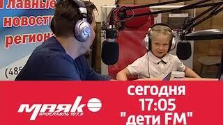 На радио «Маяк» стартует новый проект «Дети ФМ»