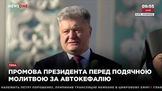 Речь Петра Порошенко перед благодарственной молитвой за автокефалию 14.10.18