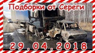 Подборка дтп 29.04.2018 на видеорегистратор Апрель 2018