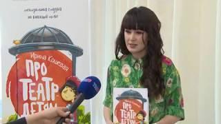 Презентация книги «Про театр - детям»