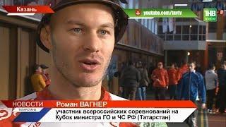 Всероссийские соревнования по пожарно-прикладному спорту: в Казани борятся 17 команд - ТНВ