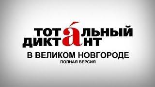 Тотальный диктант в Великом Новгороде. Полная версия (14.04.2018 г.)