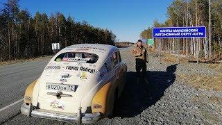 Автопробег «Победа - одна на всех» вернулась в Югру