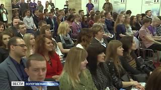 В Вологде проходит IX Межрегиональный IT-форум