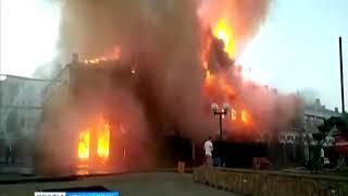 Пожар уничтожил историческое здание в центре Канска