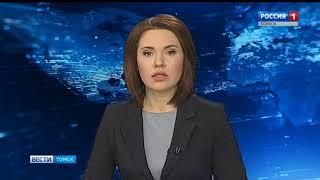 Вести-Томск, выпуск 14:40 ОТ 14.02.2018
