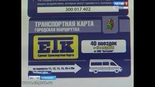 Транспортную карту теперь можно пополнить не выходя из дома