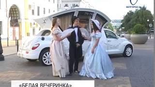 В центре Белгорода устроили «Белую вечеринку»