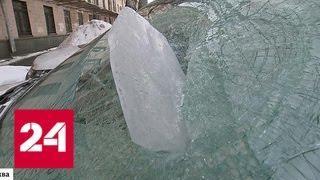 Ледяная угроза нависла над головами москвичей - Россия 24