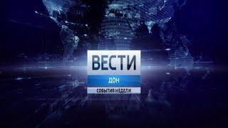 «ВЕСТИ. Дон — События недели» 20.10.18